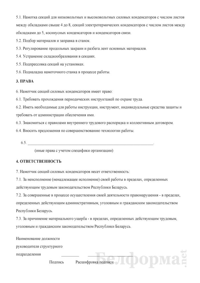 Рабочая инструкция намотчику секций силовых конденсаторов (3-й разряд). Страница 2