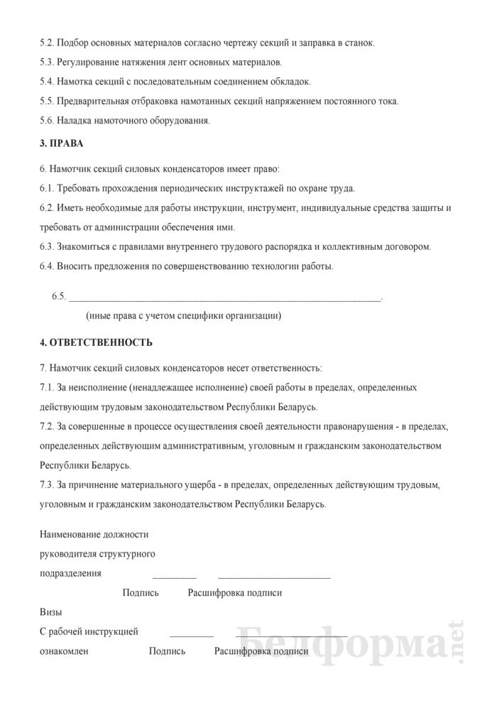 Рабочая инструкция намотчику секций силовых конденсаторов (4-й разряд). Страница 2