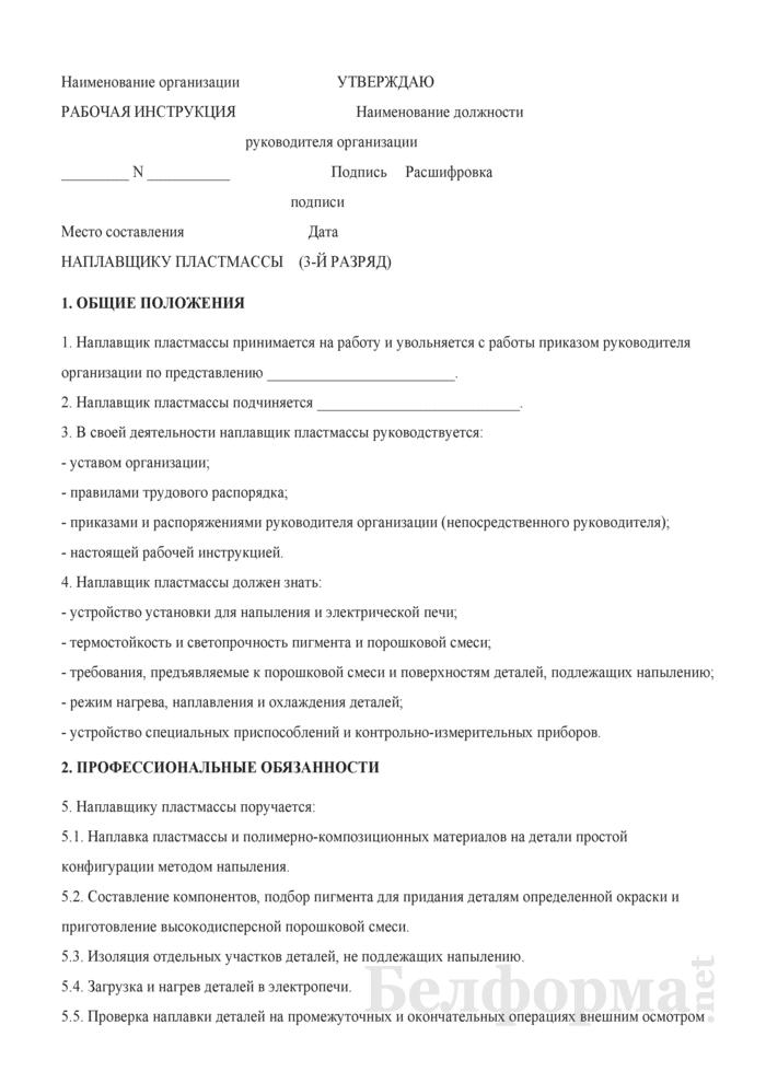 Рабочая инструкция наплавщику пластмассы (3-й разряд). Страница 1