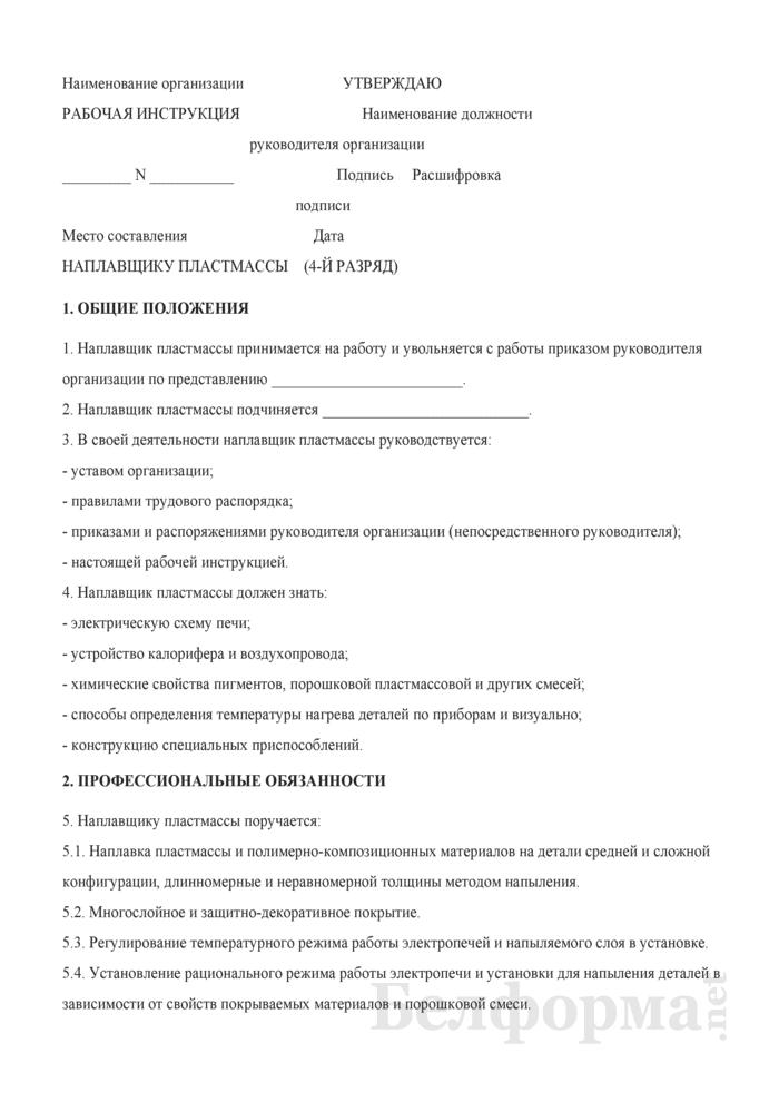 Рабочая инструкция наплавщику пластмассы (4-й разряд). Страница 1