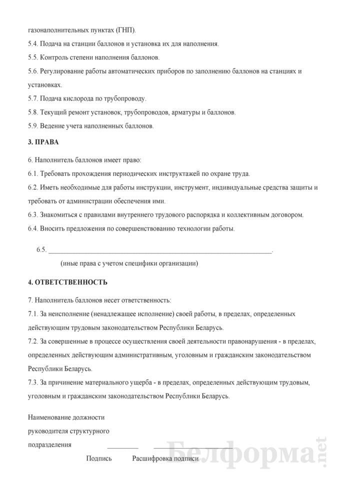 Рабочая инструкция наполнителю баллонов (3-й разряд). Страница 2
