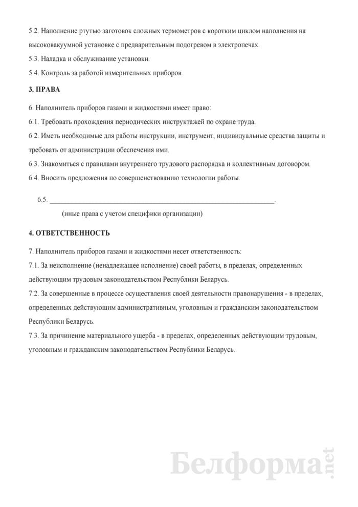 Рабочая инструкция наполнителю приборов газами и жидкостями (4-й разряд). Страница 2