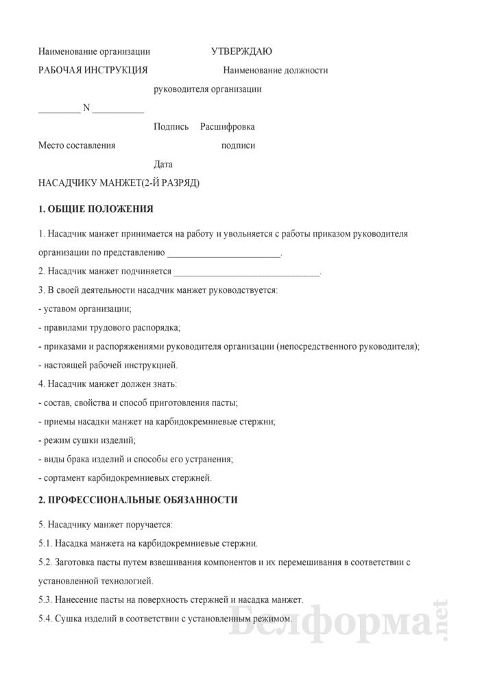 Рабочая инструкция насадчику манжет (2-й разряд). Страница 1