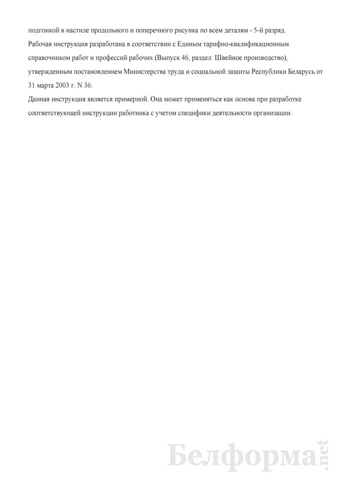 Рабочая инструкция настильщику (4 - 5-й разряды). Страница 3