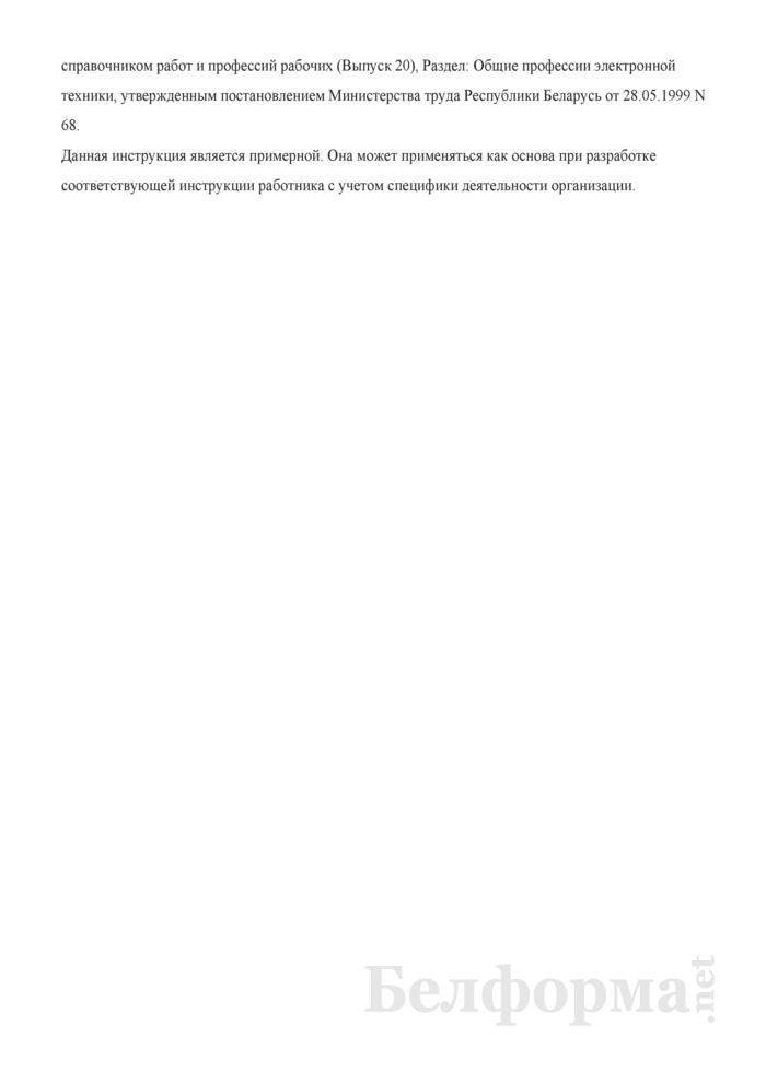 Рабочая инструкция настройщику приборов электронной техники (3-й разряд). Страница 4