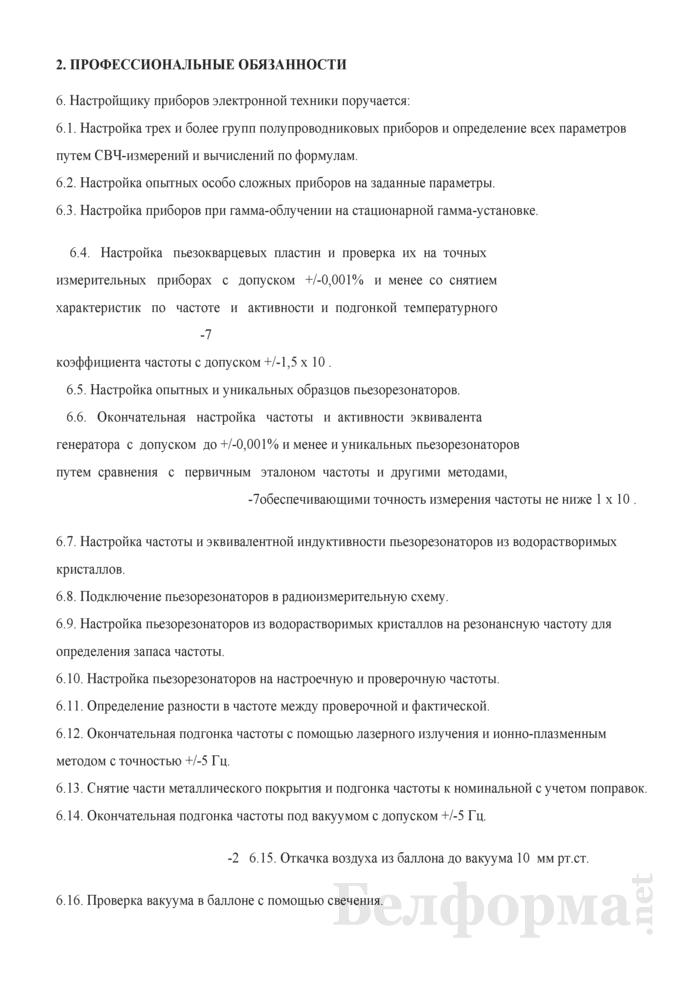 Рабочая инструкция настройщику приборов электронной техники (5-й разряд). Страница 2