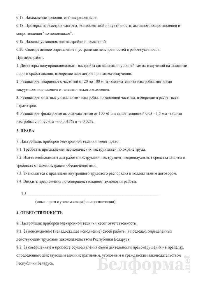 Рабочая инструкция настройщику приборов электронной техники (5-й разряд). Страница 3