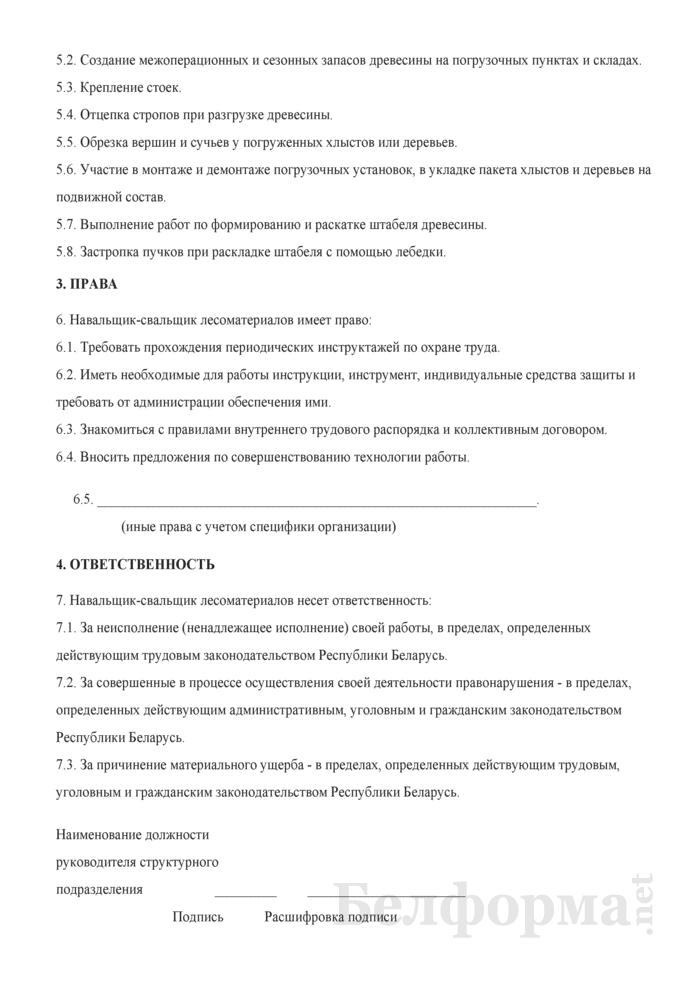 Рабочая инструкция навальщику-свальщику лесоматериалов (4-й разряд). Страница 2