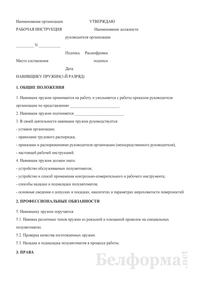 Рабочая инструкция навивщику пружин (3-й разряд). Страница 1