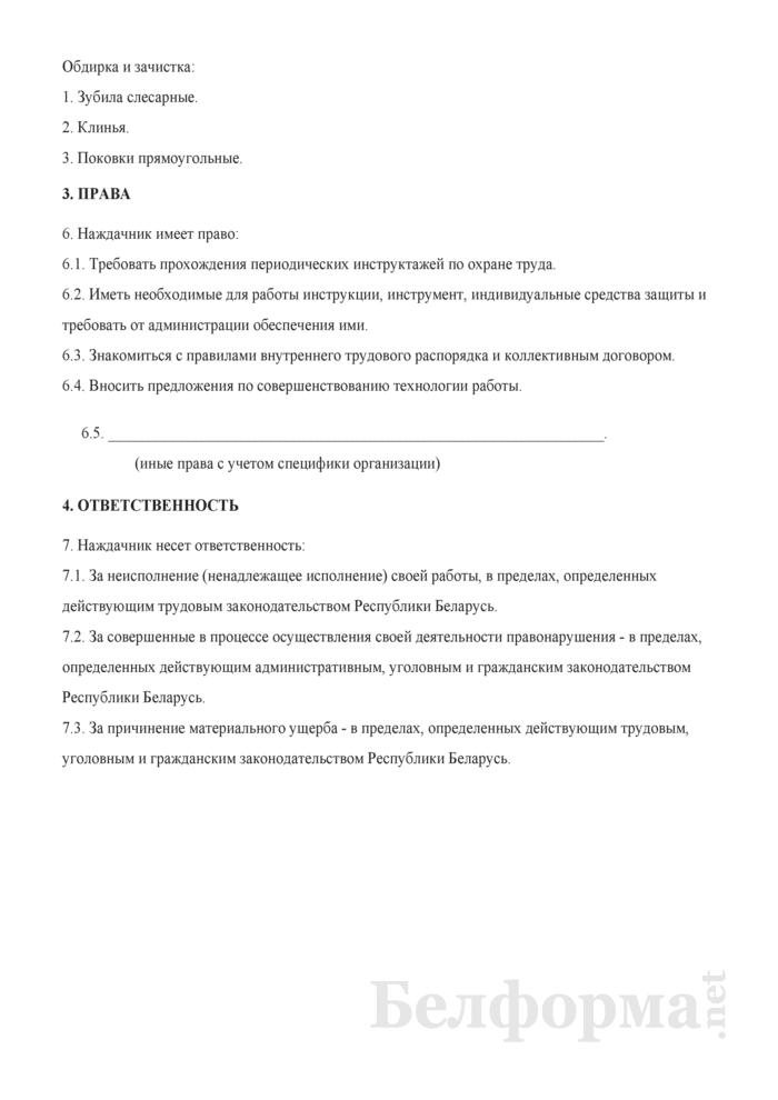 Рабочая инструкция наждачнику (1-й разряд). Страница 2