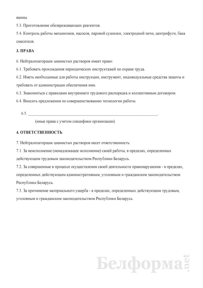 Рабочая инструкция нейтрализаторщику цианистых растворов (3-й разряд). Страница 2