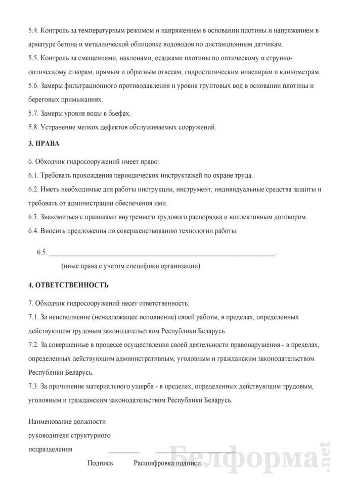 Рабочая инструкция обходчику гидросооружений (2 - 3-й разряды). Страница 2