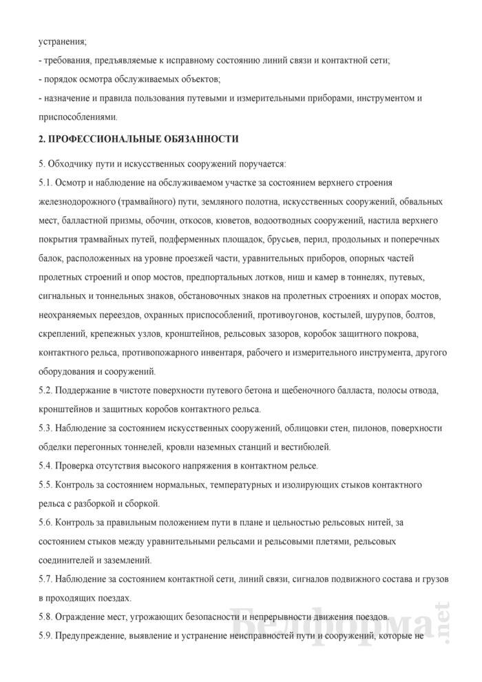 Рабочая инструкция обходчику пути и искусственных сооружений (2 - 4-й разряды). Страница 2