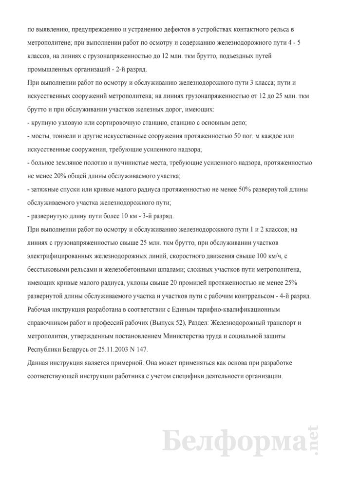Рабочая инструкция обходчику пути и искусственных сооружений (2 - 4-й разряды). Страница 4