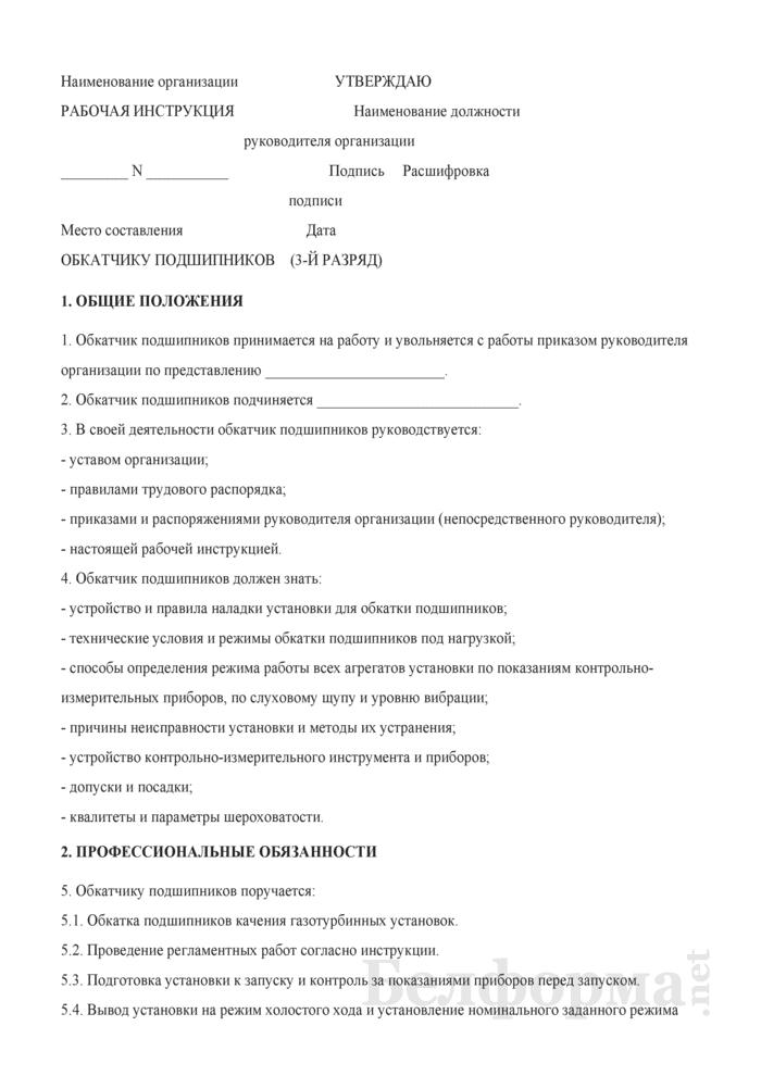 Рабочая инструкция обкатчику подшипников (3-й разряд). Страница 1