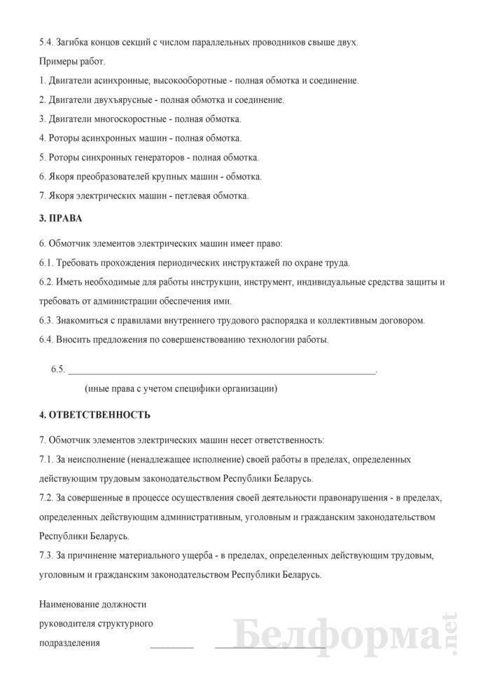 Рабочая инструкция обмотчику элементов электрических машин (5-й разряд). Страница 2