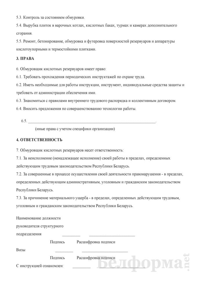 Рабочая инструкция обмуровщику кислотных резервуаров (5-й разряд). Страница 2