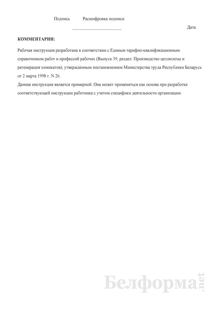 Рабочая инструкция обмуровщику кислотных резервуаров (5-й разряд). Страница 3