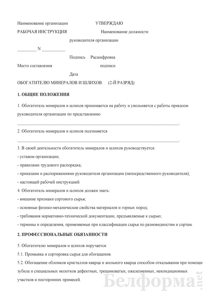 Рабочая инструкция обогатителю минералов и шлихов (2-й разряд). Страница 1