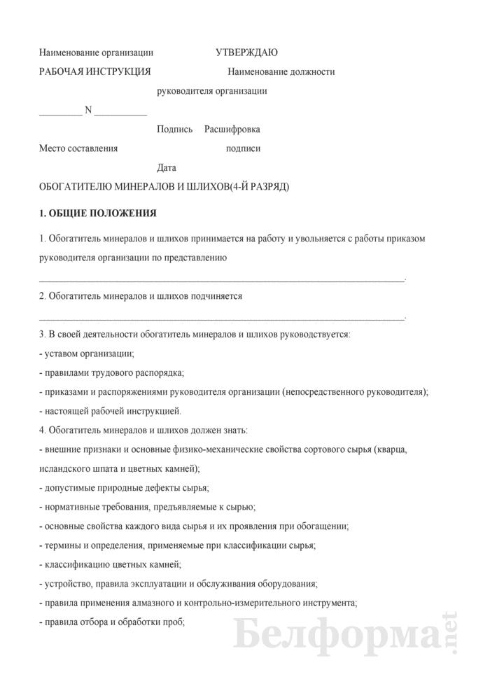 Рабочая инструкция обогатителю минералов и шлихов (4-й разряд). Страница 1