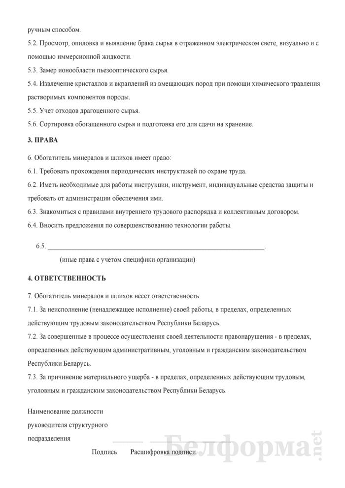 Рабочая инструкция обогатителю минералов и шлихов (5-й разряд). Страница 2