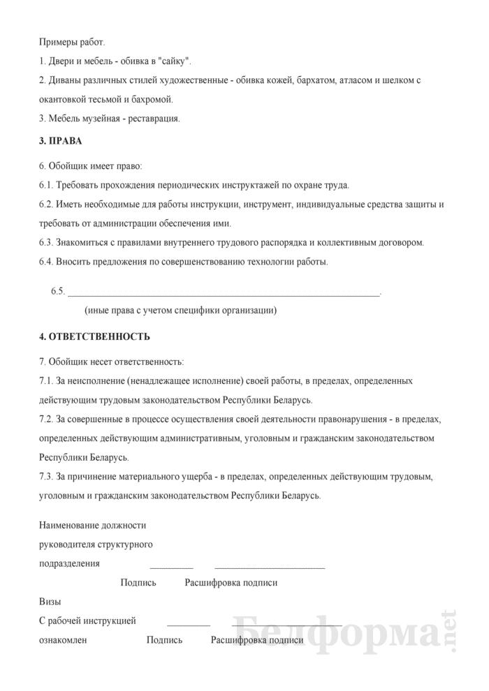 Рабочая инструкция обойщику (5-й разряд). Страница 2
