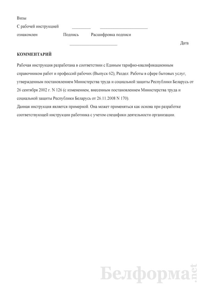 Рабочая инструкция обработчику белья (гладильщику) (2-й разряд). Страница 3