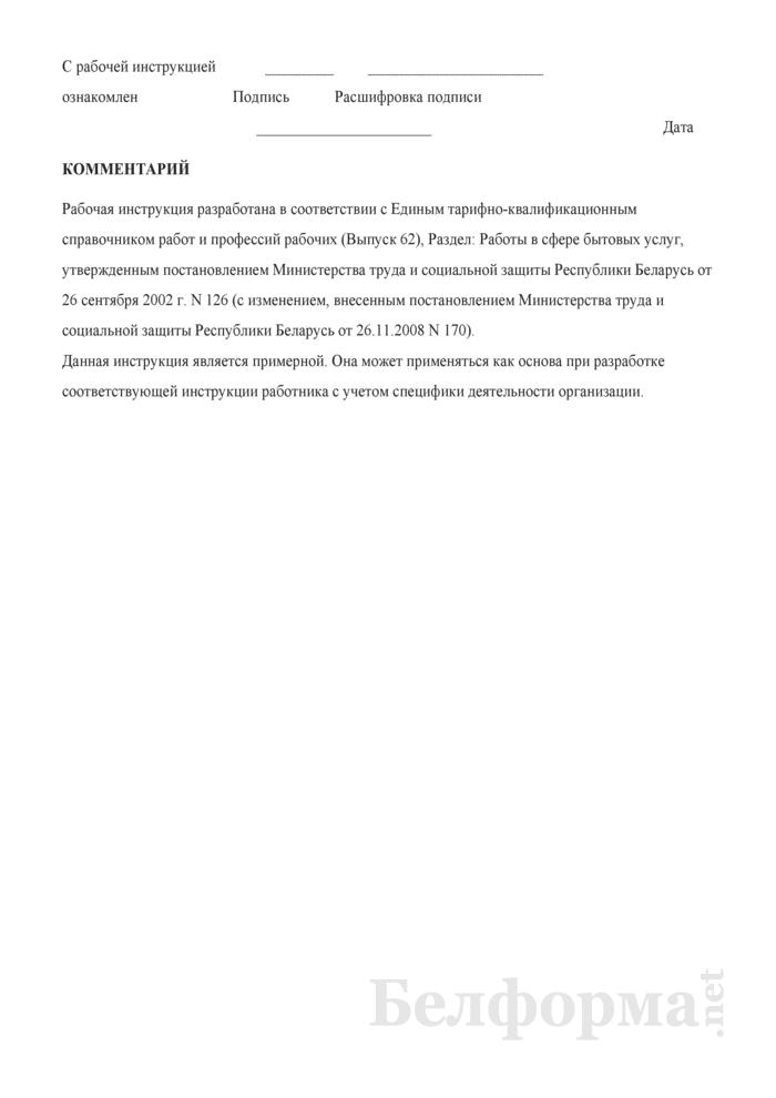 Рабочая инструкция обработчику белья (гладильщику) (3-й разряд). Страница 3