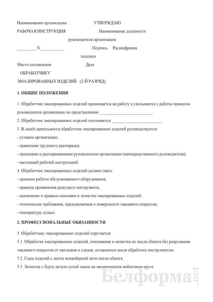Рабочая инструкция обработчику эмалированных изделий (2-й разряд). Страница 1