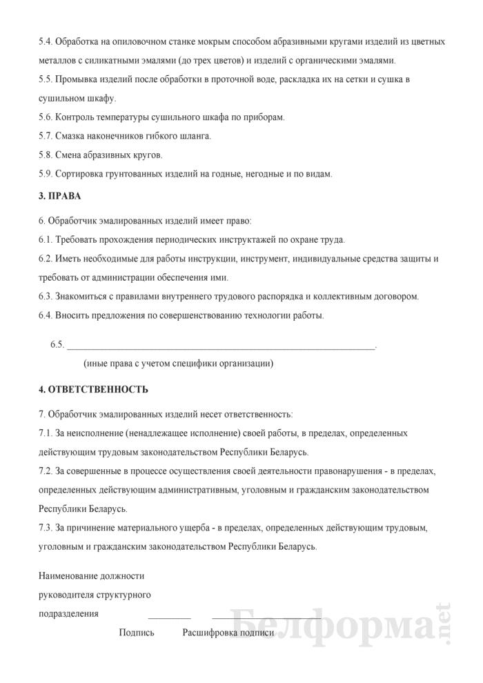 Рабочая инструкция обработчику эмалированных изделий (2-й разряд). Страница 2