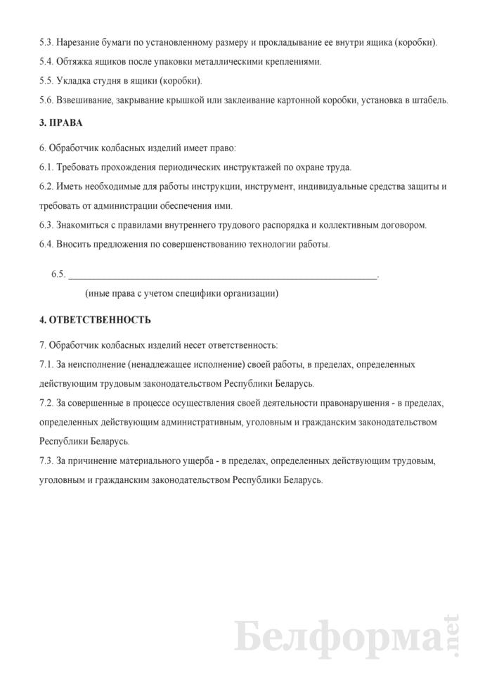 Рабочая инструкция обработчику колбасных изделий (3-й разряд). Страница 2