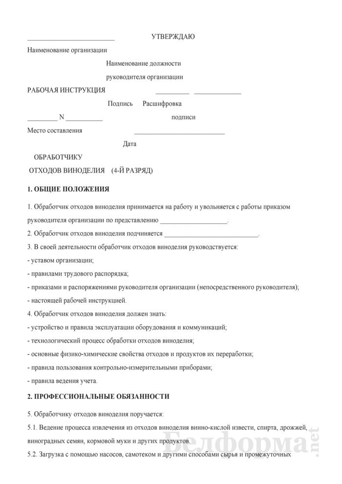 Рабочая инструкция обработчику отходов виноделия (4-й разряд). Страница 1