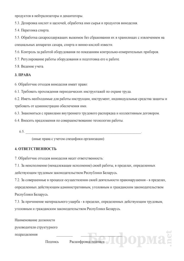 Рабочая инструкция обработчику отходов виноделия (4-й разряд). Страница 2