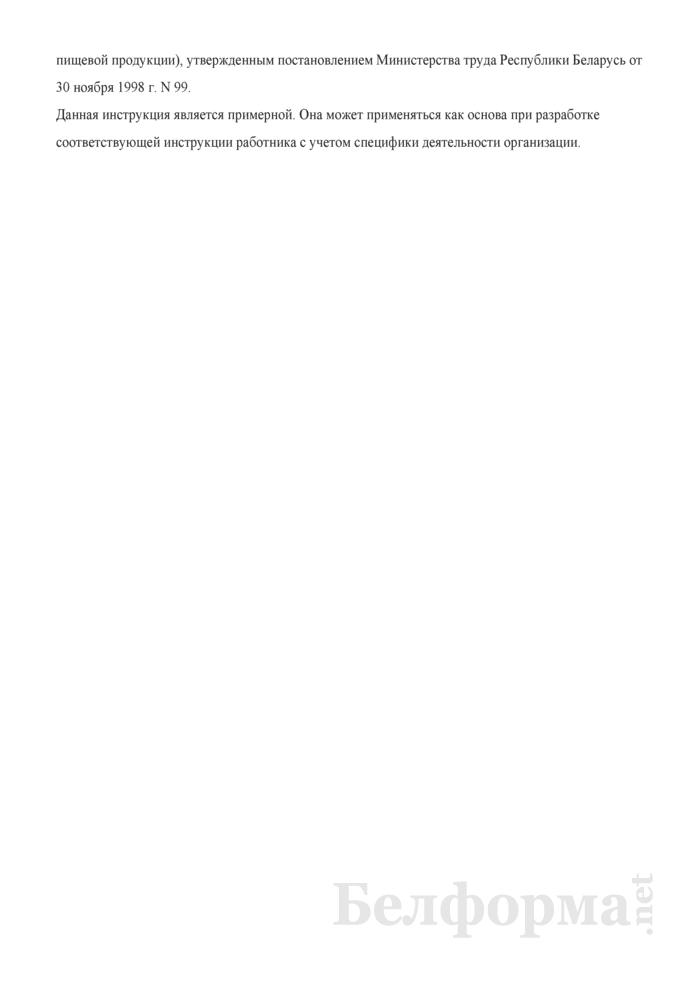Рабочая инструкция обработчику пищевых продуктов и тары (1-й разряд). Страница 3
