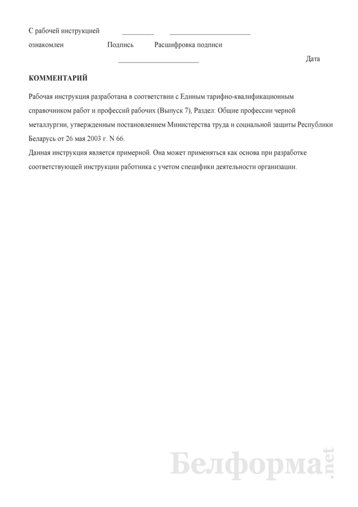 Рабочая инструкция обработчику поверхностных пороков металла (2-й разряд). Страница 3
