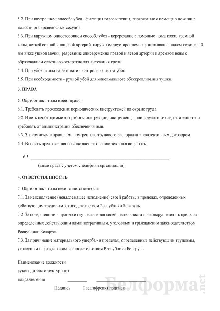 Рабочая инструкция обработчику птицы (5-й разряд). Страница 2