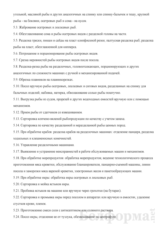 Рабочая инструкция обработчику рыбы и морепродуктов (5-й разряд). Страница 2