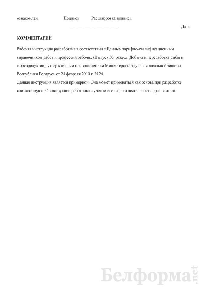 Рабочая инструкция обработчику рыбы и морепродуктов (6-й разряд). Страница 3