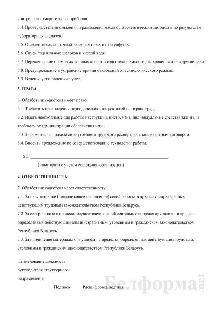 Рабочая инструкция обработчику соапстока (3-й разряд). Страница 2