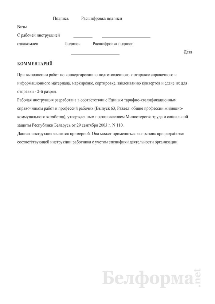 Рабочая инструкция обработчику справочного и информационного материала (5-й разряд). Страница 3
