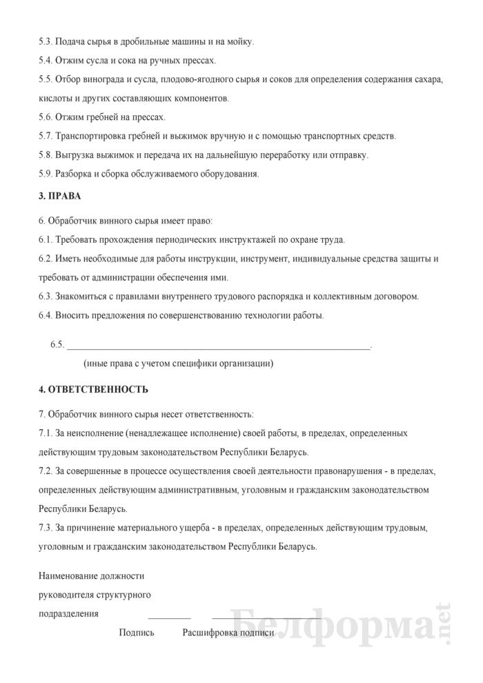 Рабочая инструкция обработчику винного сырья (2-й разряд). Страница 2