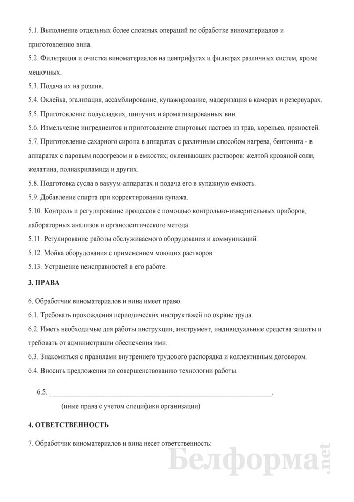 Рабочая инструкция обработчику виноматериалов и вина (3-й разряд). Страница 2
