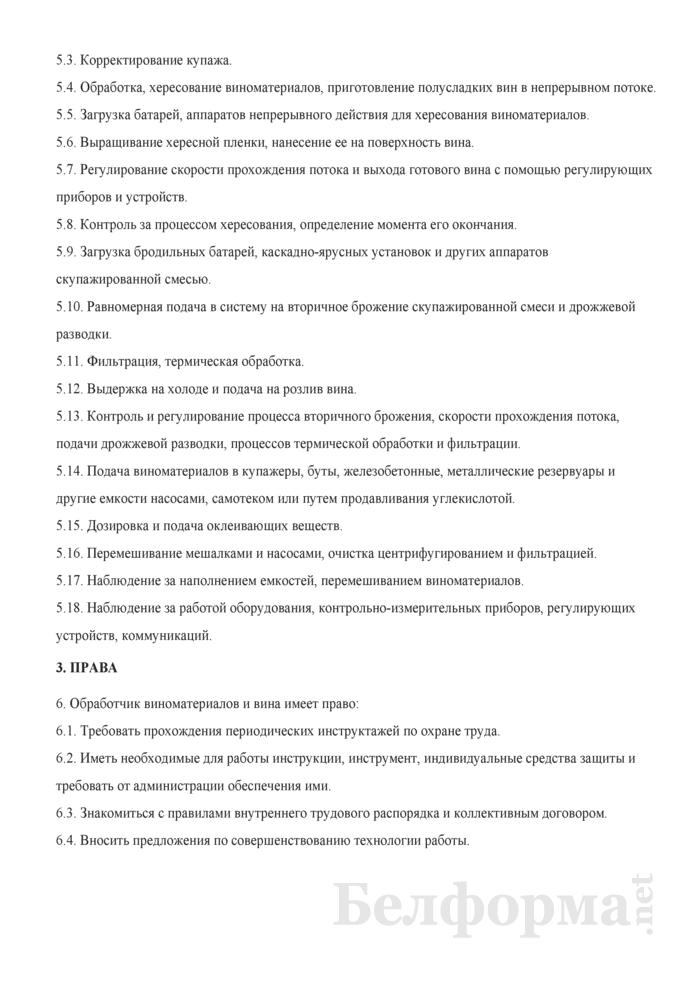 Рабочая инструкция обработчику виноматериалов и вина (5-й разряд). Страница 2