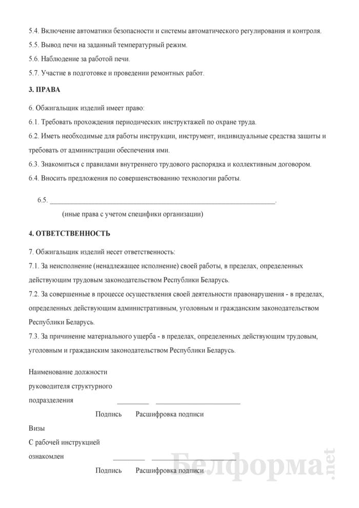 Рабочая инструкция обжигальщику изделий (3-й разряд). Страница 2