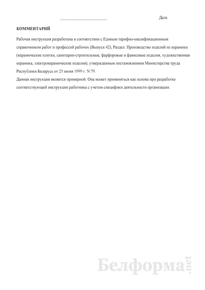 Рабочая инструкция обжигальщику изделий (3-й разряд). Страница 3