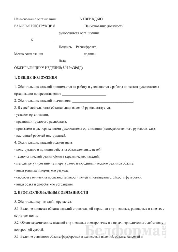 Рабочая инструкция обжигальщику изделий (5-й разряд). Страница 1