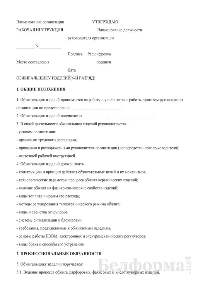 Рабочая инструкция обжигальщику изделий (6-й разряд). Страница 1