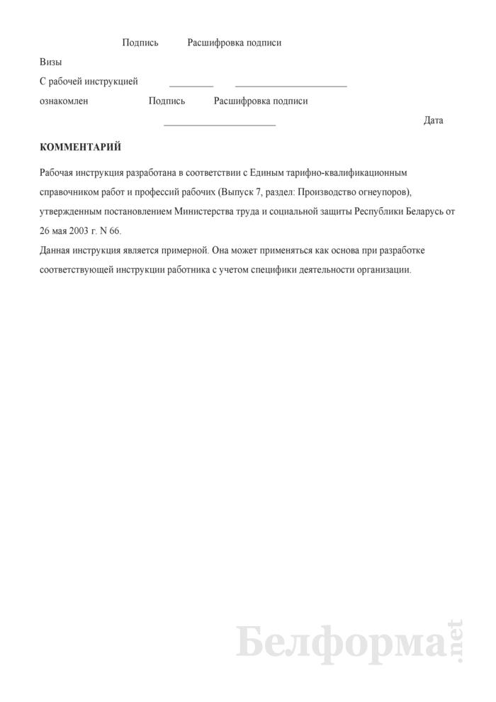 Рабочая инструкция обжигальщику на печах (4-й разряд). Страница 3