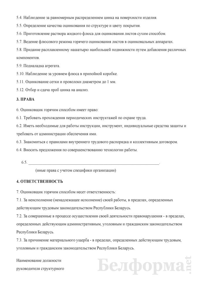 Рабочая инструкция оцинковщику горячим способом (3-й разряд). Страница 2