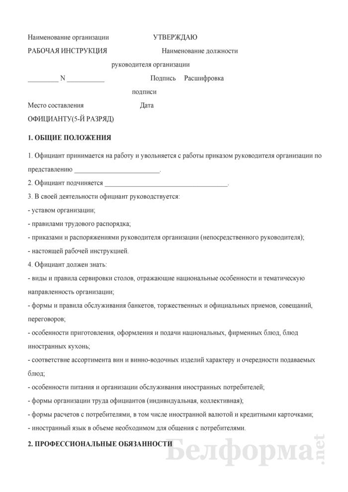 Рабочая инструкция официанту (5-й разряд). Страница 1